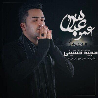 Majid Hoseini 400x400 - دانلود مداحی مجید حسینی عمو عباس