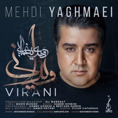 Mehdi 400x400 - دانلود آهنگ مهدی یغمایی ویرانی