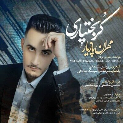 Mehran Pazyar 400x400 - دانلود آهنگ مهران پازیار کر بختیاری