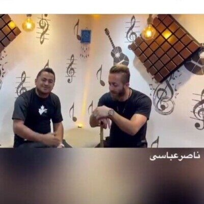 Naser Abbasi Ft. Mohammad Karimi 400x400 - دانلود آهنگ ناصر عباسی و محمد کریمی وطن