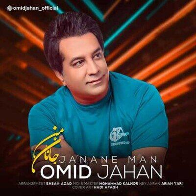 Omid Jahan 400x400 - دانلود آهنگ امید جهان جانان من