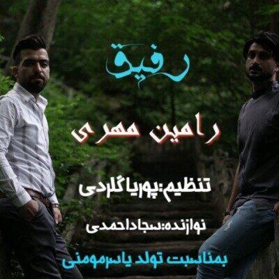 Ramin 400x400 - دانلود آهنگ رامین مهری رفیق