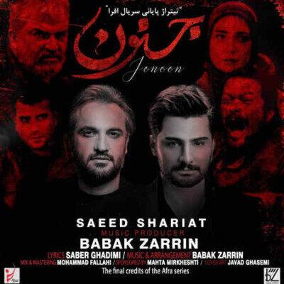 Saeed Shariat 400x400 - دانلود آهنگ سعید شریعت جنون