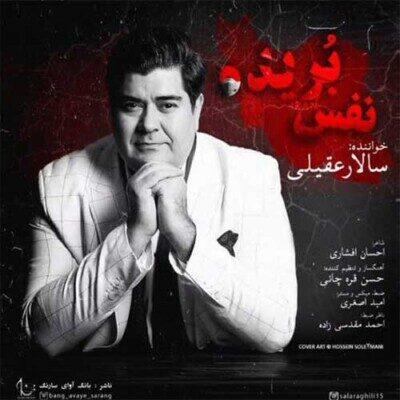 Salar Aghili 400x400 - دانلود آهنگ سالار عقیلی نفس بریده