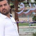 Shahram Shahpari 120x120 - دانلود آهنگ ستایش خدادادی جناب سروان