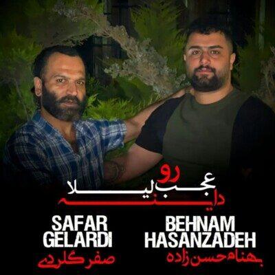behnam Hasan Zadeh Ft. Safar Galardi 400x400 - دانلود آهنگ بهنام حسن زاده و صفر گلردی عجب رو دارنه لیلا