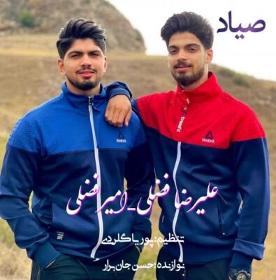 Alireza Fazli FT. Amir Fazli - دانلود آهنگ علیرضا فضلی و امیر فضلی صیاد