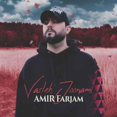 Amir Farjam 1 - دانلود آهنگ امیر فرجام وصله جونمی
