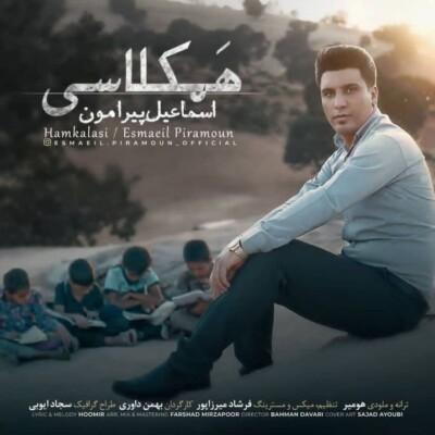 Esmaeil Piramoun - دانلود آهنگ اسماعیل پیرامون همکلاسی