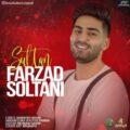 Farzad 1 120x120 - دانلود آهنگ ترکی قایق کوچک