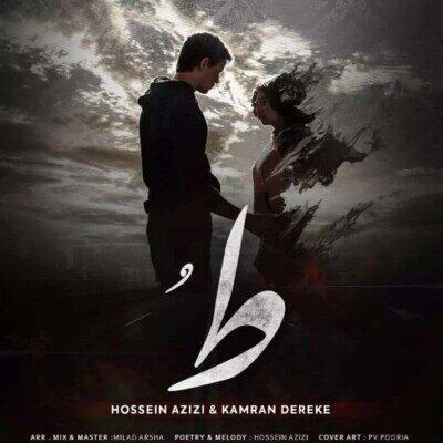 Hossein 400x400 - دانلود آهنگ حسین عزیزی ط