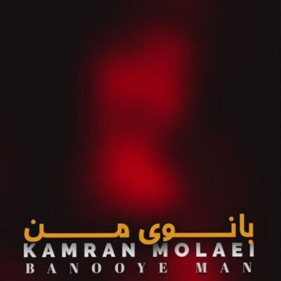 Kamran 1 - دانلود آهنگ کامران مولایی بانوی من