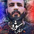 Mahdyar 120x120 - دانلود آهنگ سینا پارسیان پیغمبر