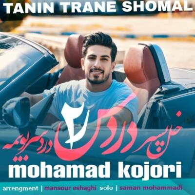 Mohammad Kojouri - دانلود آهنگ محمد کجوری دردسر 2