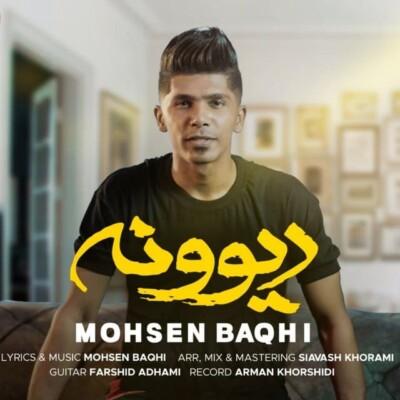 Mohsen 3 - دانلود آهنگ محسن باغی دیوونه