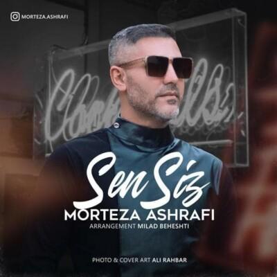 Morteza - دانلود آهنگ مرتضی اشرفی سنسیز