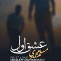 Moslem Mohammadi 120x120 - دانلود آهنگ داداشی دوست دارم