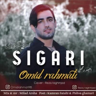 Omid Rahmati - دانلود آهنگ امید رحمتی سیگاری