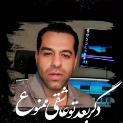 Reza Bahram - دانلود آهنگ اصلی دگر بعد تو عاشقی ممنوع زندگی ممنوع