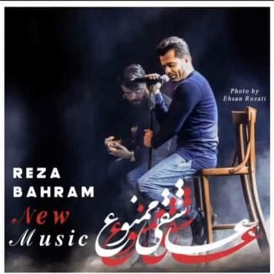 Reza Bahram3 - دانلود آهنگ کامل رضا بهرام عاشقی ممنوع