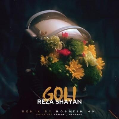 Reza Shayan - دانلود ریمیکس رضا شایان گلی