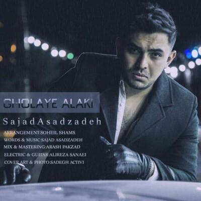 Sajjad Asadzadeh - دانلود آهنگ سجاد اسدزاده قولای الکی