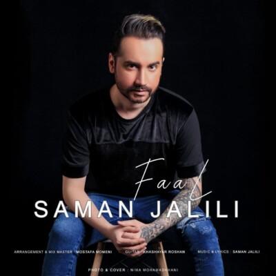 Saman - دانلود آهنگ سامان جلیلی فال