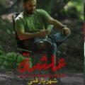 Shahriyar Ghomi 120x120 - دانلود آهنگ اصلی و کامل جان دلبر جوان نکایی