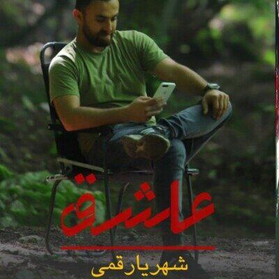 Shahriyar Ghomi 400x400 - دانلود آهنگ شهریار قمی عاشق