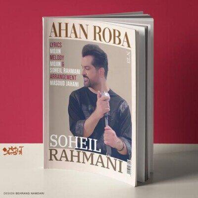 Soheil Rahmani 400x400 - دانلود آهنگ سهیل رحمانی آهن ربا