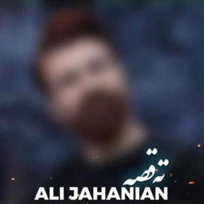 Ali Jahanian - دانلود آهنگ علی جهانیان ته قصه