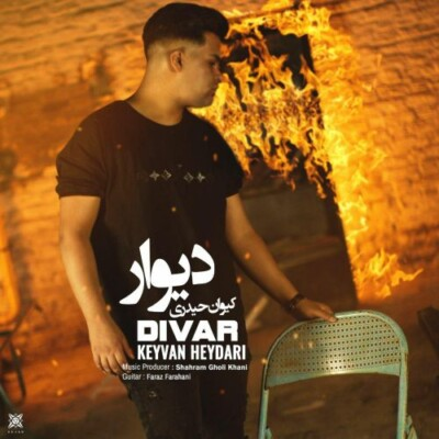 Keyvan Heydari - دانلود آهنگ کیوان حیدری دیوار
