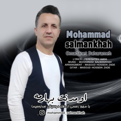 Mohammad 3 - دانلود آهنگ محمد سلمان خواه اومدنت بهارمه