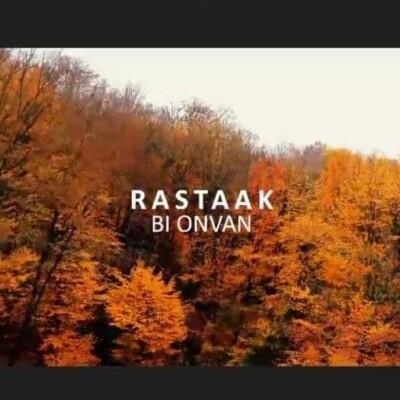 Rastaak - دانلود آهنگ رستاک بی عنوان