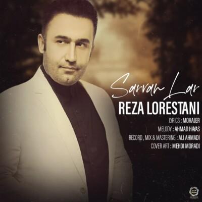 Reza Lorestani - دانلود آهنگ رضا لرستانی سرون لار