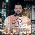 Vahab Ariamehr 120x120 - دانلود آهنگ علیرضا فرهادی انتظار