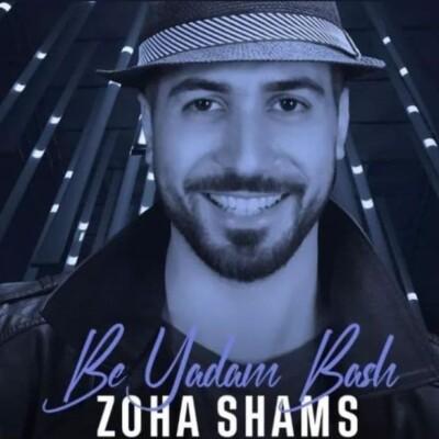 Zoha Shams - دانلود آهنگ ضحی شمس به یادم باش