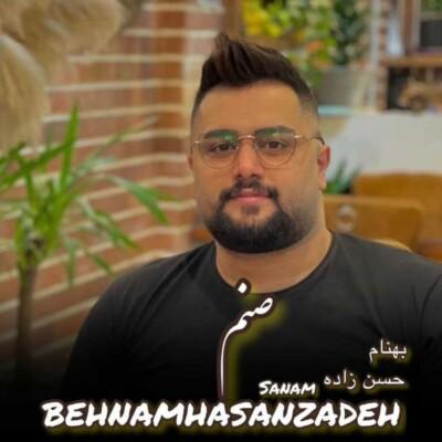 behnam Hasan Zadeh - دانلود آهنگ بهنام حسن زاده صنم